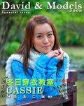 DnM_2008 Cover03-Cassie