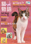 《Cat News貓物語》NO.13