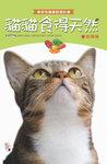 貓貓食得天然