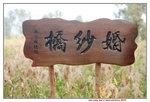 27012019_Nan Sang Wai Snapshots00007