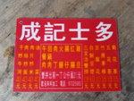 27012019_Nan Sang Wai Snapshots00011