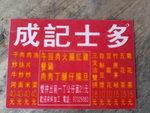 27012019_Nan Sang Wai Snapshots00012