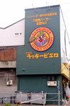 28072018_Nikon D800_19th Round to Hokkaido_Hakodate_Goryoukaku Machi00005