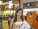 01052009_DSC Roadshow@Mongkok_Kathy Ho00003
