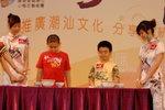 14062008_Chiu Chow Festival@Leiyumun Plaza_Yo Yo Cheung00016