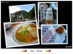 Day 5 lunch & snack : �s穂��ラーメン,  ��騨���焼き, コロッケ &  ice cream at �s穂�� ropeway station
