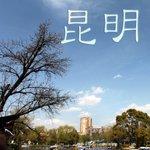 kunming_cover