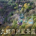 jiu_xiang_cover