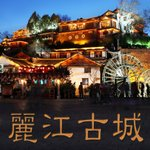 li_jiang_city_cover