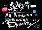 all being
