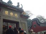 ��ռq A-Ma Temple