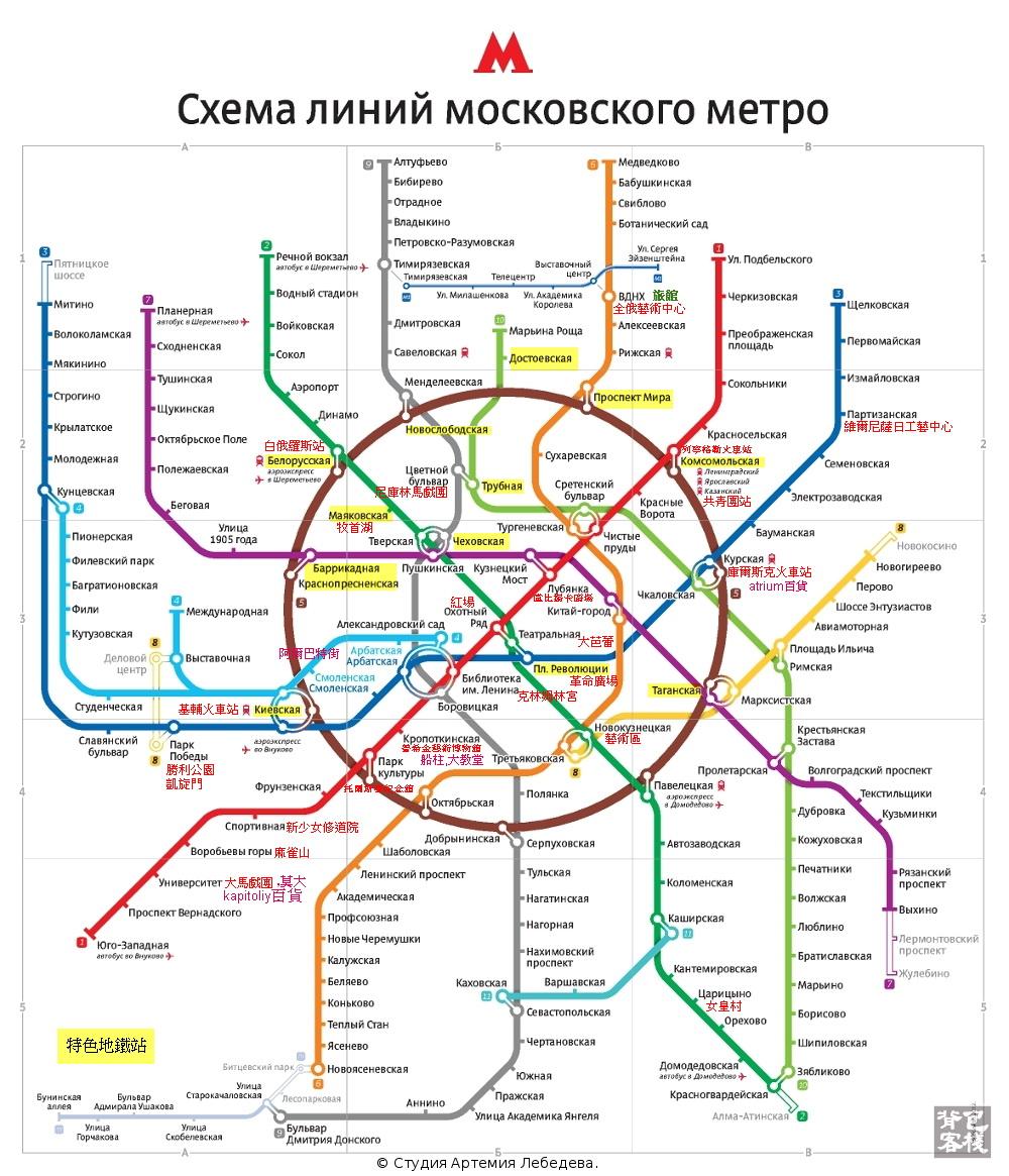 Московский метрополитен схема домодедовская