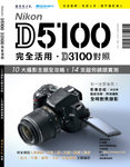 D5100-cover