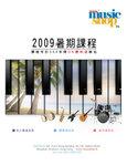 Summer Course - 2009 !!
