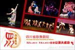 sichuan cover_l