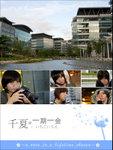 sui_cover_l