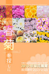 Chrysanthemum _show2010_cover