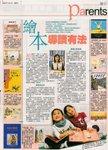 Hong Kong Economics Times (2009-03-04)