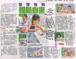 Hong Kong Economics Times (29-08-2011)