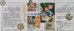 Hong Kong Economics Times (2008-07-22)