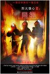 poster  fireman1