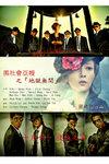 阿嫂 poster