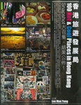 100 Hot & Cool Places in Hong Kong-冠軍