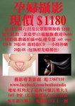 大肚相,影樓孕婦攝影,價目$1180
