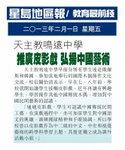 20130201-星島地區報_推廣皮影戲_弘揚中國藝術