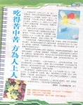 20050105-中六鄧菊芳_吃苦中苦方為人上人