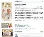 20130616-公教報_天主教鳴遠中學畢業禮-02
