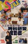 20030919-singtao_shadow_drama-01