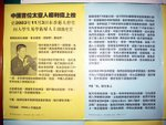 20031106-lab_board-05
