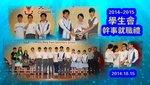 20141015-student_union-12