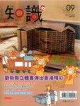 20140915-Knowledge_Magazine-01