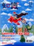 20141215-upknowlegde_ZHANG_YAYAN-01