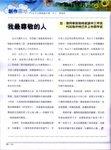 20141215-upknowlegde_ZHANG_YAYAN-02a