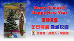 20141224-my_xmas_newyear-02