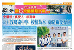 20150529-SingTao_Daily-02