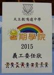 20150722-SummerCollege_01-056