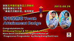20150824-Red_Cross_Youth_Attainment_Badge