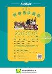 20150207-HKPA_FlagDay-01