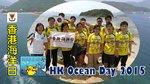 20150913-HK_Ocean_Day-08