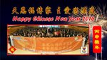 20160208-Happy_Chinese_New_Year_v2