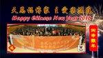 20160208-Happy_Chinese_New_Year_v2
