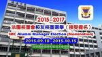 20150918_20151015-alumni_manger_election