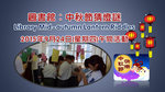 20150924-Library_lunch_activities-05