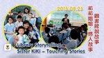 20150925_Storytellin_Touching_Stories