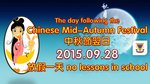 20150928-The_day_following_the_Chinese_Mid-Autumn_Festival