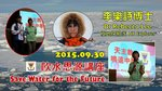 20150930-Save_Water_for_the_Future_v2
